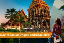 Туры в Таиланд. Лето 2017. Раннее бронирование. Торопитесь!