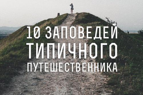 10 заповедей путешественника